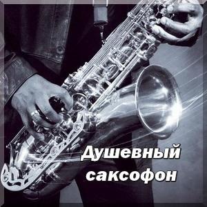 Душевный саксофон