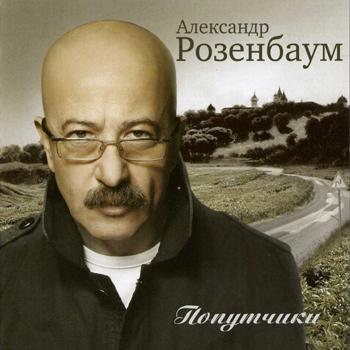 Александр Розенбаум - 2007 - Попутчики