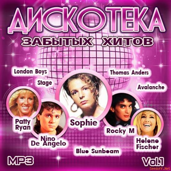 Дискотека забытых хитов - Vol.1 (2015) MP3